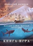 Морские байки: Морская лихорадка. Книга-игра