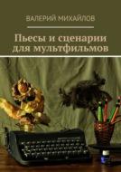 Пьесы исценарии длямультфильмов
