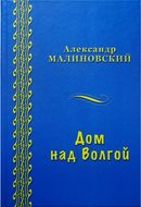 Дом над Волгой (сборник)