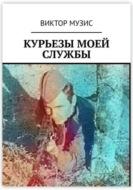 Курьезы армейской службы. Приключения геолога