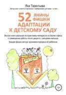 52 янины фишки адаптации к детскому саду