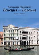 Венеция– Болонья. 2города в1Weekend