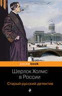 Шерлок Холмс в России. Старый русский детектив