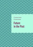 Future in the Past. Часть 1
