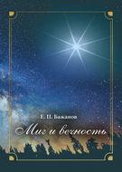Миг и вечность. История одной жизни и наблюдения за жизнью всего человечества. Том 8. Часть 12. Диалог и столкновение цивилизаций