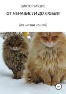 От ненависти до любви (из жизни кошек)