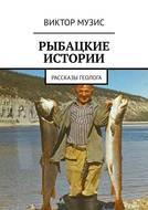 Рыбацкие истории. Рассказы геолога