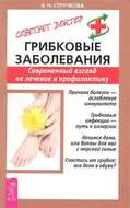 Грибковые заболевания. Современный взгляд на лечение и профилактику