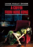 A Coffin from Hong Kong \/ Гроб из Гонконга. Книга для чтения на английском языке
