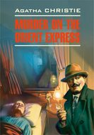 Murder On The Orient Express \/ Убийство в восточном экспрессе
