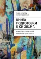 Книга подготовки кСИ 2019г. Вцикле игр «Технологии мышления» 2014—2020гг.