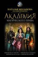 Академия магического права (сборник)