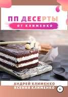 ПП десерты от Клименко