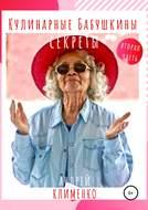 Кулинарные Бабушкины секреты: часть вторая