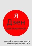 Яндекс Дзен для новичков