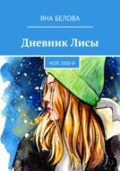 ДневникЛисы. Мой 2008-й