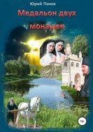 Медальон двух монашек