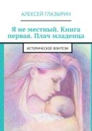 Я неместный. Книга первая. Плач младенца