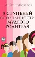 5 ступеней осознанности мудрого родителя