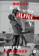 Любовь уровня ALPHA 4: Финал