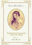 Практикум попереводу срусского языка. Уровни В2—С2. Книга9