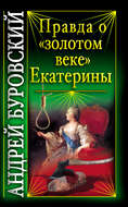 Правда о «золотом веке» Екатерины