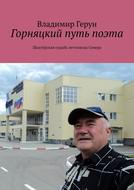 Горняцкий путь поэта. Шахтёрская судьба летописца Севера