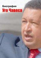Биография Уго Чавеса
