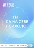 Обзор на книгу Елены Друмы «Ты – сама себе психолог»