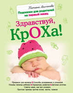 Здравствуй, кроха! Подсказки для родителей на первый месяц