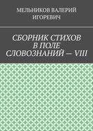 СБОРНИК СТИХОВ ВПОЛЕ СЛОВОЗНАНИЙ–VIII