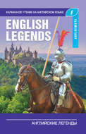 Английские легенды \/ The English Legends