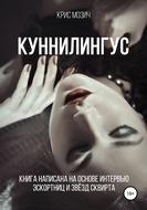 Куннилингус. Серия «Энциклопедия секса»