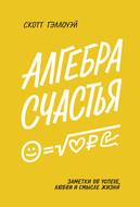 Алгебра счастья