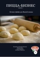 Пицца-бизнес. Часть 7. Лучшее тесто для Вашей пиццы