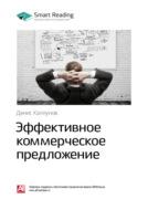 Краткое содержание книги: Эффективное коммерческое предложение. Исчерпывающее руководство. Денис Каплунов