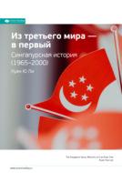 Краткое содержание книги: Сингапурская история. Из «третьего» мира в «первый» (1965-2000). Куан Ю Ли