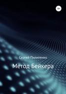 Метод Бейкера