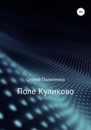 Поле Куликово