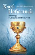 Хлеб Небесный. Проповеди о Божественной Литургии