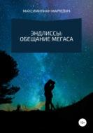 Эндлиссы: Обещание Мегаса
