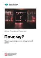 Ключевые идеи книги: Почему? Новая наука о причинно-следственной связи. Джуда Перл, Дана Маккензи