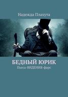 БЕДНЫЙЮРИК. Пьеса-ВИДЕНИЯ-фарс