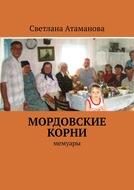 Мордовские корни. Мемуары