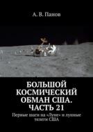 Большой космический обман США. Часть21. Первые шаги на «Луне» и лунные телеги США