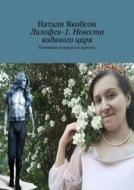 Лилофея-1. Невеста водяногоцаря. Пленники подводного царства