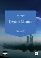 Туман и Молния. Книга IV