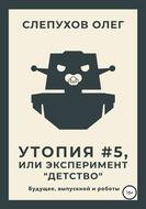 Утопия #5, или Эксперимент «Детство»