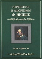 Изречения и афоризмы Ф. Ницше. Злая мудрость