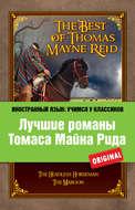 Лучшие романы Томаса Майна Рида \/ The Best of Thomas Mayne Reid